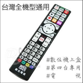 【配件王】數位機上盒電視萬用遙控器(RM-UA09)