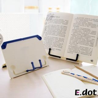 【E.dot】多功能閱讀書架平板架