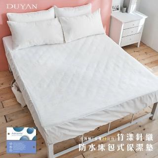 【DUYAN 竹漾】針織防水雙人加大床包式保潔墊