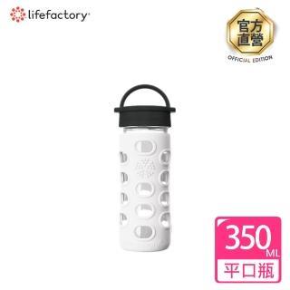 【lifefactory】白色 玻璃水瓶平口350ml(CLA-350-WHB)