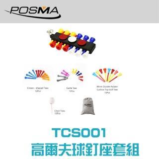 【Posma TCS001】高爾夫球釘座 4款球釘套組-皇冠城堡喇叭椅形球釘各12枚 釘座配3個球標12球釘