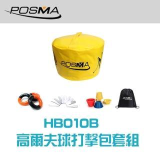 【Posma HB010B】高爾夫打擊練習包 加重環 雙層比賽球 杯形秋冬球釘套組 配Posma輕便背包