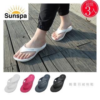 【SUN SPA】台灣製 EVA輕量 防滑夾腳拖鞋 3入(Y拖人字拖沙灘平底涼鞋涼拖鞋室內室外浴室運動)