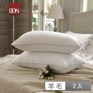 【DON】法國進口高支撐性彈力羊毛枕(買一送一超值組)