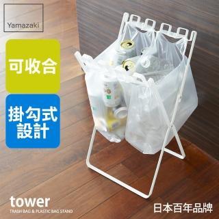 【日本YAMAZAKI】tower 立地式垃圾袋掛架(白)