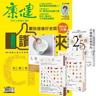【天下】《康健雜誌》1年12期 贈 紫林齋主懂體質知養生套書(全4書)