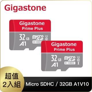 【Gigastone 立達國際】32GB micro SDHC UHS-Ⅰ U1 記憶卡 超值2入組(支援兒童相機/32GB A1V10 高速記憶卡)