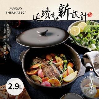 【MIYAWO日本宮尾】IH系列9號導熱加強陶土湯鍋 2.9L-漸層可可黑(可用電磁爐)
