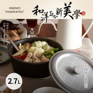 【MIYAWO日本宮尾】IH系列9號耐溫差陶土湯鍋 2.7L-極簡風格(可用電磁爐)