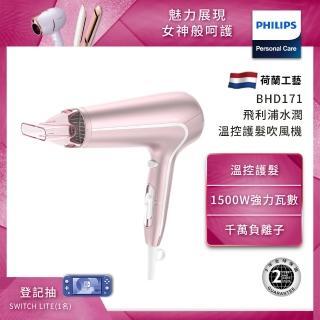 驚爆加價購!【Philips 飛利浦】水潤溫控護髮吹風機 BHD171(晶瑩粉)