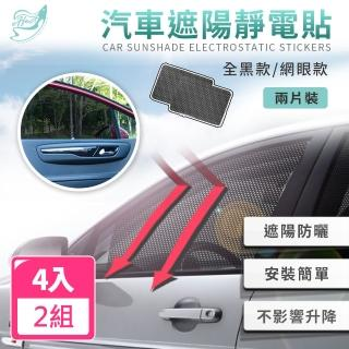 【Effect】全方位汽車遮陽防曬靜電貼-可清洗(4入/2組)