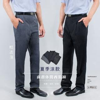 【KUPANTS】夏季涼款商務休閒西裝褲(台灣製西裝褲/30-42吋)