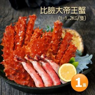 【優鮮配】比臉大急凍智利帝王蟹1隻(約1-1.2kg/隻)/