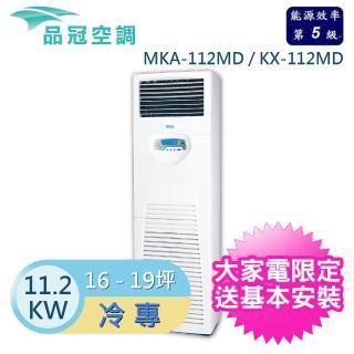 【★送電視★品冠】14-17坪定頻冷專箱型分離式冷氣(MKA-112MD/KX-112MD)