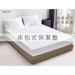【伊登名床】舒柔眠5尺雙人床包式保潔墊