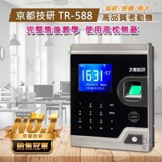 【京都技研】TR-588小型雲端網路指紋刷卡機/打卡鐘(超大液晶顯示幕輕鬆閱讀)