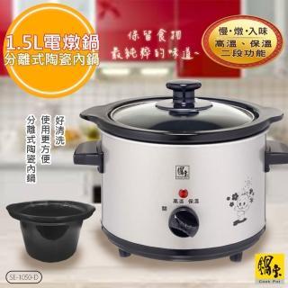 【鍋寶】不銹鋼1.5公升養生電燉鍋 SE-1050-D(陶瓷內鍋)