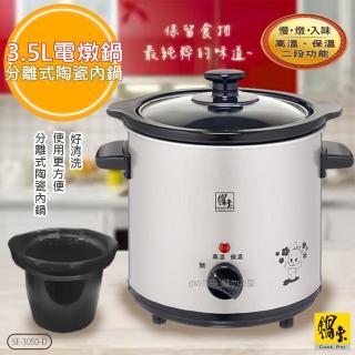 【鍋寶】不銹鋼3.5公升養生電燉鍋 SE-3050-D(陶瓷內鍋)