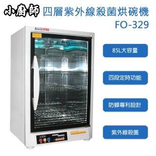 【小廚師】85公升四層紫外線殺菌烘碗機(FO-329)