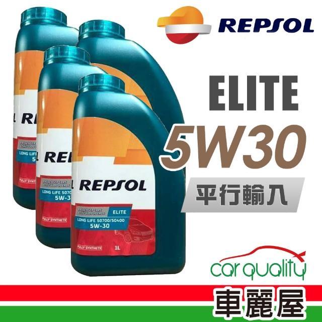 【REPSOL 力豹仕】ELITE C3 504/507 汽/柴 5W30_四入組_機油保樣套餐加送【18項保養檢查】(節能型機油)