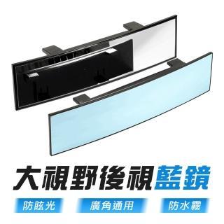 【台灣霓虹】大視野防眩後視藍鏡(車內後視鏡)