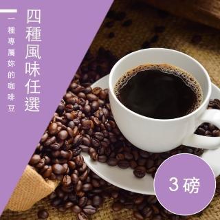 【微笑咖啡】四種風味任選3磅_在地烘焙咖啡豆(春曬/夏風/秋夜/冬日)
