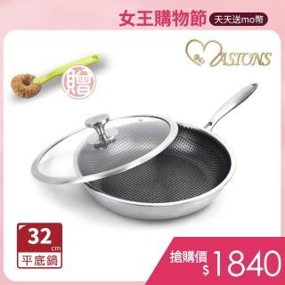 【MASIONS 美心】維多利亞Victoria 皇家316不鏽鋼複合黑晶鍋 單柄平底鍋(32cm)