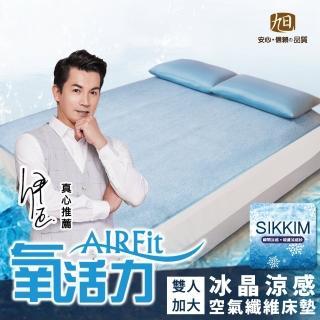 【藤田】冰晶涼感透氣水洗床墊-加大雙人(細條紋)