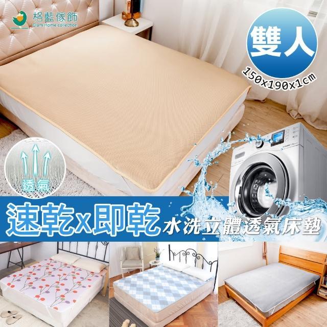 【格藍傢飾】水洗速乾3D透氣涼墊10mm-雙人(2色任選)/