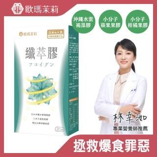 【歐瑪茉莉】纖萃膠 代謝膠囊30顆*1盒(#代謝三膠#沖繩褐藻膠#蘋果果膠#柑橘醣膠)