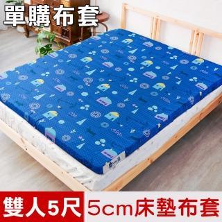 【米夢家居】夢想家園系列-100%精梳純棉-5cm床墊專用換洗布套/床套(雙人5尺-深夢藍)
