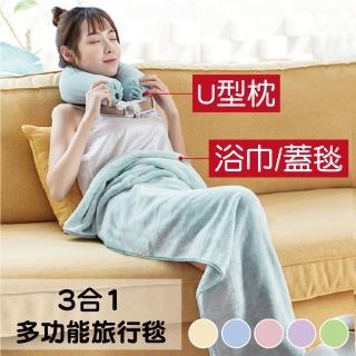 【親膚吸水】超優質柔軟珊瑚絨大浴巾/頸枕(多色任選 免充氣旅行U型枕 毛毯 空調毯)