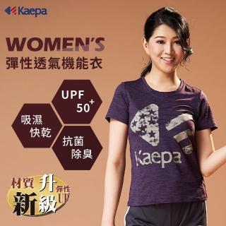 【Kaepa】歐美熱銷冠軍圓領彈力機能短袖(LOGO-女款)