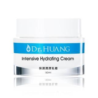 【Dr.Huang 黃禎憲】保濕潤澤乳霜(50ml)