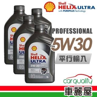 【SHELL 殼牌】HELIX ULTRA C3 5W30 1L_四入組_機油保養套餐加送【18項保養檢查】節能型機油(車麗屋)