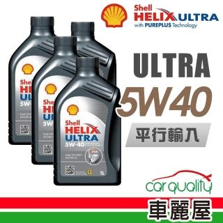【SHELL 殼牌】HELIX ULTRA SN 5W40 1L_四入組_機油保樣套餐加送【18項保養檢查】(節能型機油)