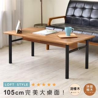 【Hopma】日式大桌面圓腳和室桌(二色可選)