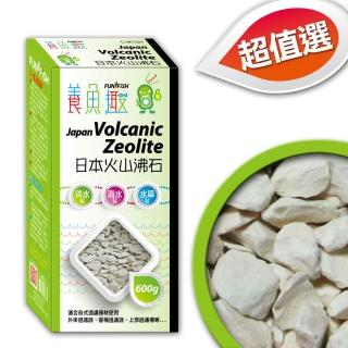 【FUN FISH 養魚趣】日本火山沸石600g(適合觀賞魚魚缸過濾器使用)