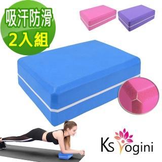 【KS yogini】高密度夾心 EVA環保瑜珈磚(超值2入組)