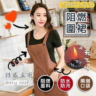 【COMET】簡約純棉防油污阻燃圍裙(W10)