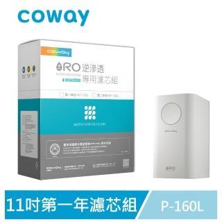【Coway】RO逆滲透專用濾芯組11吋第一年份(適用P-160L淨水器)/
