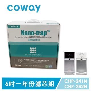 【Coway】奈米高效專用濾芯組
