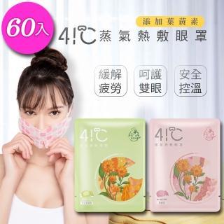 【41度C】葉黃素蒸氣熱敷眼罩6盒60片(洋甘菊*3+無香型*3)
