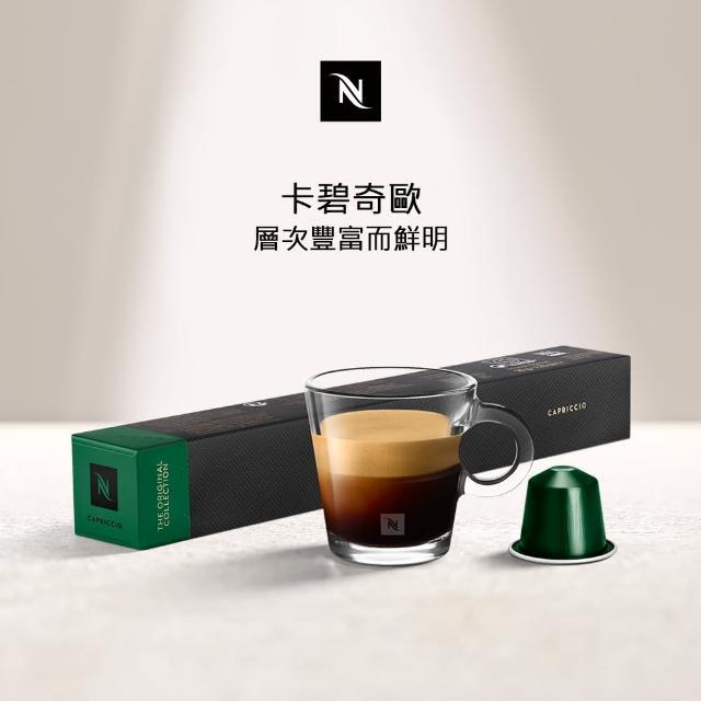 【Nespresso】Capriccio卡碧奇歐咖啡膠囊_層次豐富而鮮明(10顆/條;僅適用於Nespresso膠囊咖啡機)/