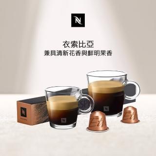 【Nespresso】Ethiopia衣索比亞咖啡膠囊_兼具清新花香及鮮明果香(10顆/條;僅適用於Nespresso膠囊咖啡機)/