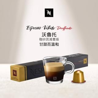 【Nespresso】Volluto Decaffeinato咖啡因減量版咖啡膠囊(10顆/條;僅適用於Nespresso膠囊咖啡機)