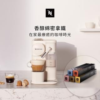 【Nespresso】膠囊咖啡機 Lattissima One_2色可選(牛奶絕配50顆組)
