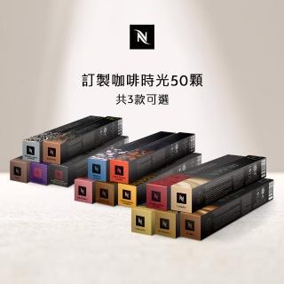 【Nespresso】熱情巴西30顆(3條/盒;僅適用於Nespresso膠囊咖啡機)