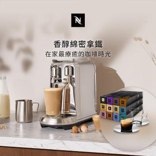 【Nespresso】膠囊咖啡機 Creatista Plus(探索禮盒120顆迎新會員組_贈禮2選一)
