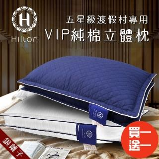 【Hilton 希爾頓】渡假村專用。VIP純棉立體抗蹣抑菌枕/買一送一(枕頭/水洗枕/透氣枕)